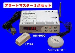 AM-6000SET.jpg