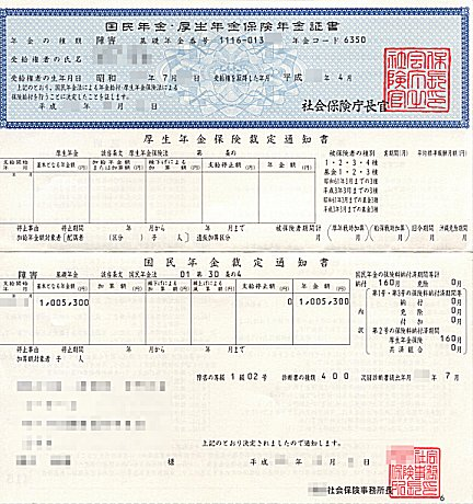 年金証書(表)
